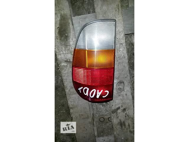 бу Б/у фонарь задний для легкового авто Volkswagen Caddy в Бучаче