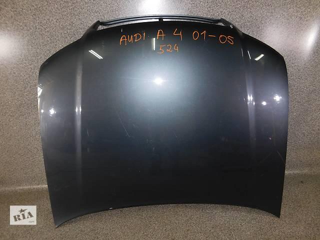 купить бу Б/у капот для легкового авто Audi A4 8E0 01-04 в Львове