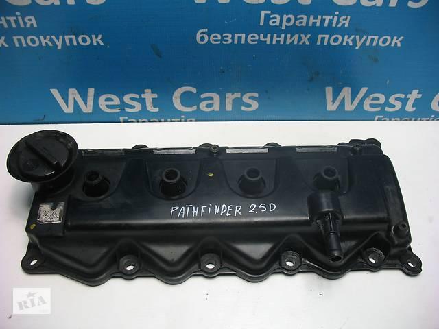 бу Б/У 2005 - 2014 Pathfinder клапанна Кришка на 2.5 дизель. Вперед за покупками! в Луцьку