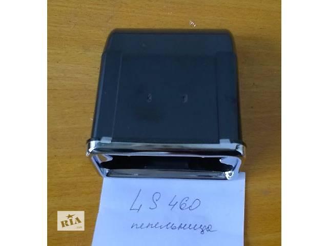 купить бу Б/у пепельница для седана Lexus LS 460 2007г в Николаеве