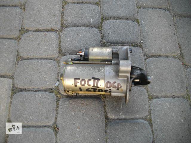Б/у стартер/бендикс/щетки для легкового авто Ford Focus 2008- объявление о продаже  в Львове