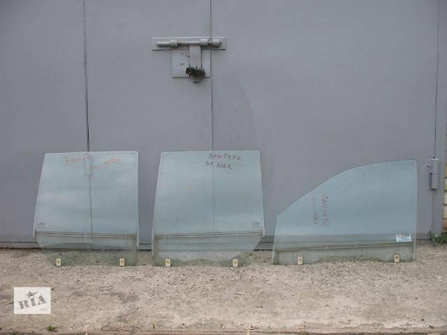 бу б/у Двери/багажник и компоненты Стекло двери Легковой Hyundai Santa FE 2003 в Луцке
