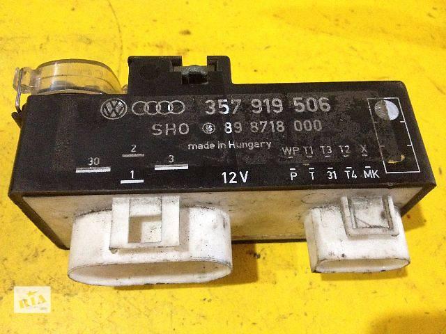 б/у Электрооборудование кузова Блок управления вентилятором Ford Galaxy- объявление о продаже  в Луцке