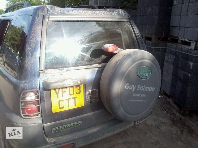 купить бу б/у Электрооборудование кузова Фонарь задний Легковой Land Rover Freelander Кроссовер 2001 в Николаеве (Львовской обл.)