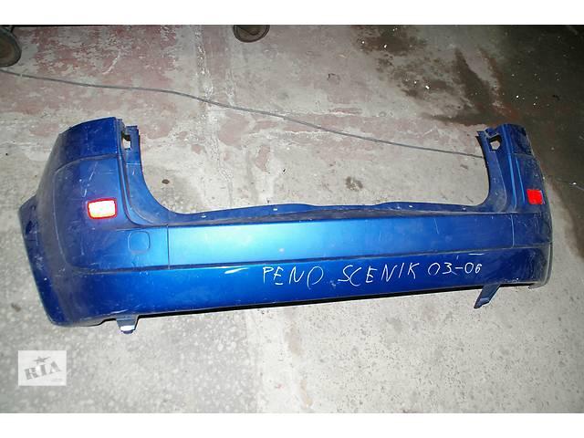 бу  Бампер задній для легкового авто Renault Scenic 03-07 в Львове
