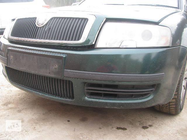 Бампер передний для Skoda SuperB 2003- объявление о продаже  в Львове