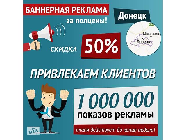 купить бу Баннерная реклама в Донецке, скидка 50% до конца недели  в Украине