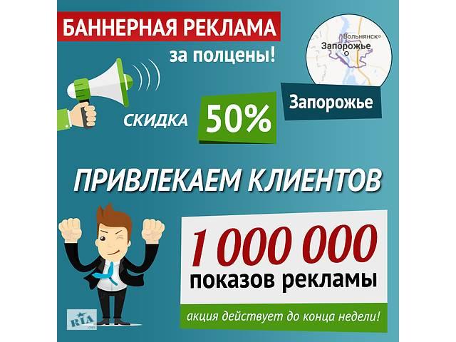 купить бу Баннерная реклама в Запорожье, за полцены до конца недели  в Украине