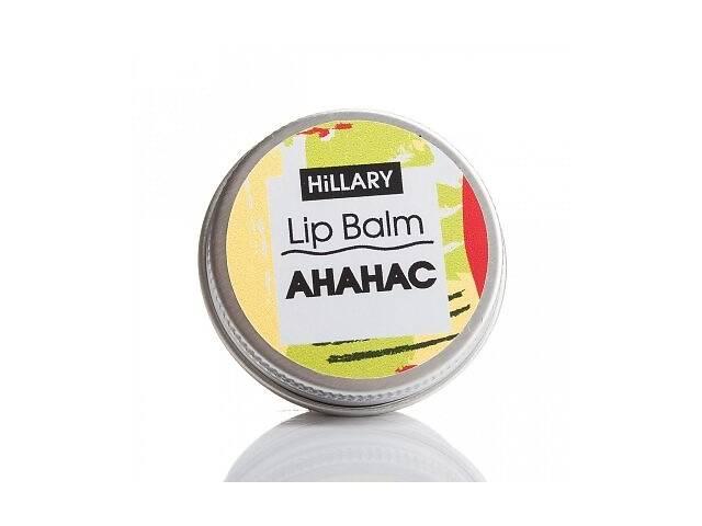 продам Бальзам для губ Hillary Ананас SKL13-131394 бу в Киеве