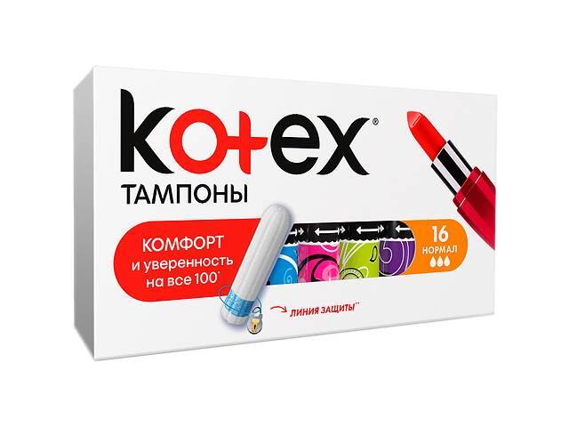 Гигиенические тампоны Кotex Normal, 16 шт- объявление о продаже   в Украине