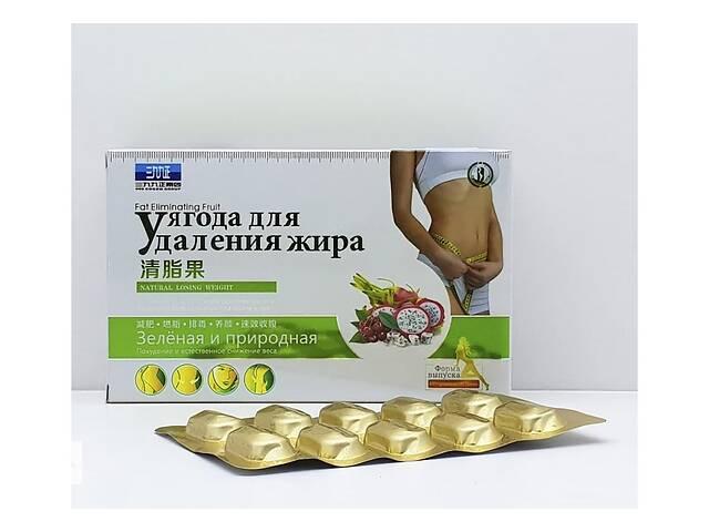 Капсулы для похудения Ягода для удаления жира