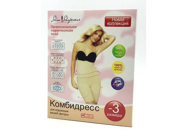 продам Комбидресс XXL/XXXL Slim Shapewear телесный бу в Киеве