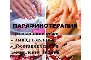 Услуги Косметолога