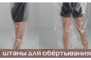 Универсальные полиэтиленовые штаны для проведения обертываний и SPA -процедур (пленка похудения антицеллюлитные домашних