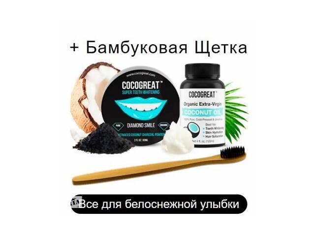 бу Зубной порошок Cocogreat для отбеливания зубов кокосовым углем,кокосовое масло и бамбуковая щетка SKL30-150551 в Одессе
