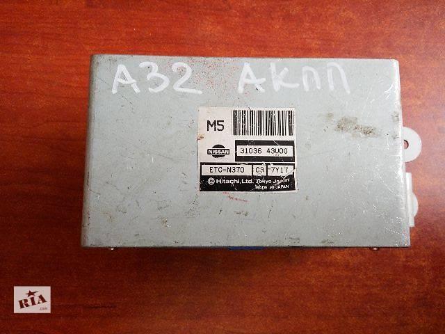 бу Блок управления  АКПП  Nissan Maxima A32   31036 43U00 в Одессе