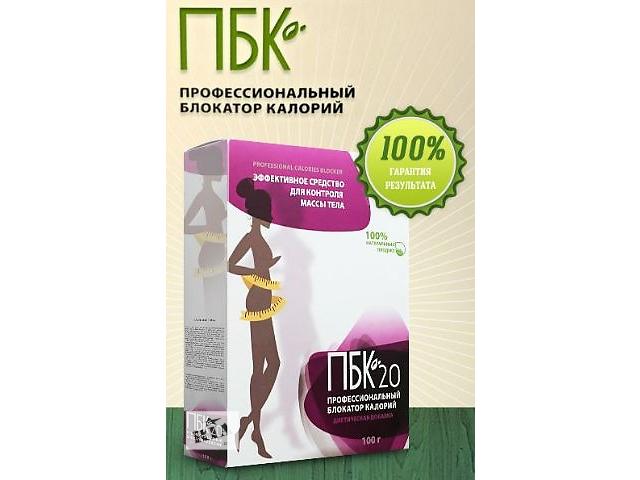 бу Блокатор калорий ПБК-20 для похудения в Киеве