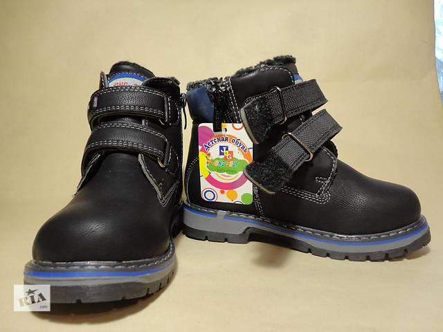 Ботинки детские зимние (размеры 27-32)- объявление о продаже  в Киеве