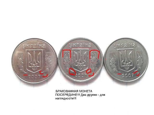 продам БРАК ! Монета 2коп 2007г. ФОТО!!! бу в Киеве