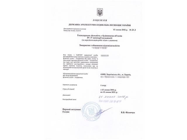 бу Будівельна ліцензія Харків, Полтава, Кіровоград,100% результат  в Украине