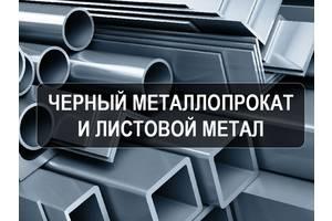 Металлопрокаты
