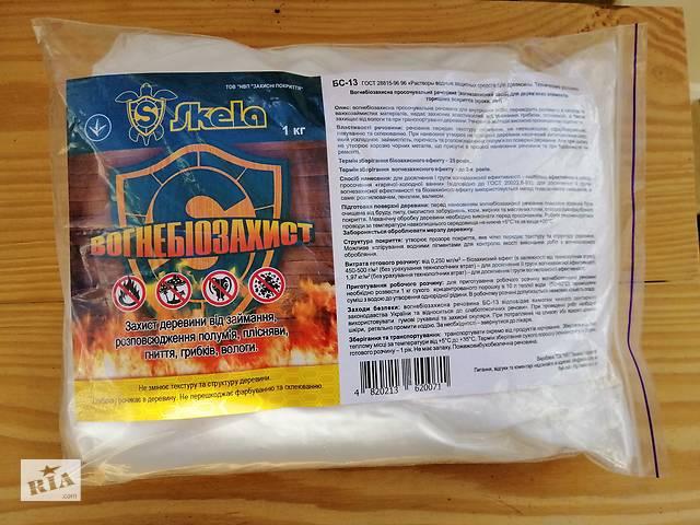 бу Огнебиозащита-антисептик  БС-13, концентрат 1:10, 1 кг в Киеве