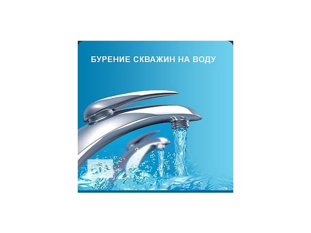 Бурение скважин на воду под ключ в Киеве и Киевской области - объявление о продаже  в Киеве