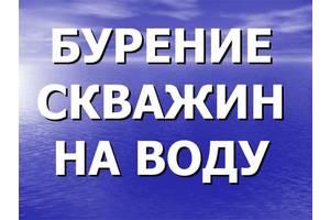 Бурение скважин в Харьковской, Донецкой и Луганской областях!
