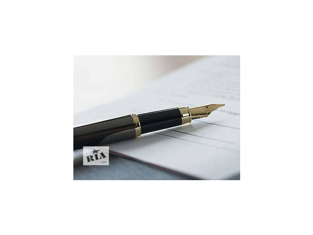 купить бу Организация учета бизнеса структура организации юридическая поддержка  в Украине