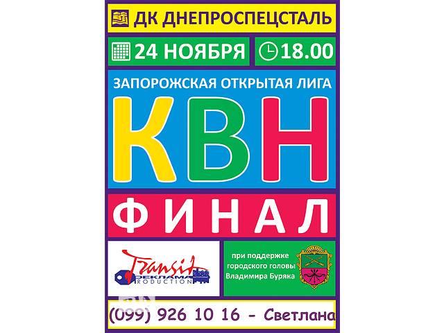 купить бу Билеты на КВН в Запорожье в Запорожье