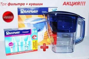 Фильтр для воды Барьер 3шт+Кувшин :Гранд: