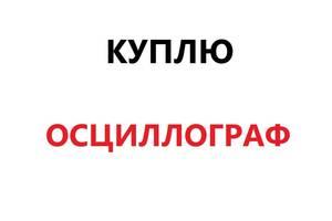 Куплю радянський осцилограф