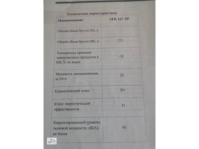 купить бу Продам Холодильную камеру Индезит SFR 167 NF в Днепре (Днепропетровск)