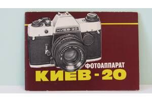 Продам Паспорт для фотоаппарата КИЕВ-20.Новый !!!