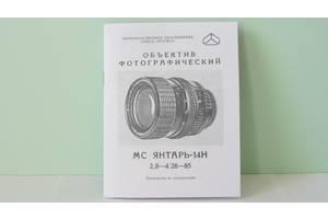 Продам Паспорт для объектива МС ЯНТАРЬ-14Н  2,8-4/28-85.Новый !!!
