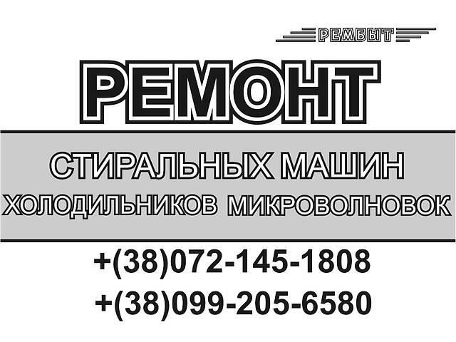 купить бу Ремонт стиральных машин и холодильников  в Хрустальном (Красный Луч)