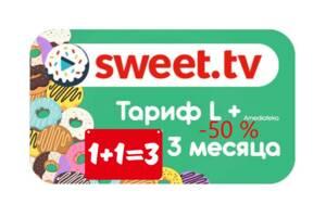 Стартовый пакет «SWEET.TV» L+ на 3 мес 1+1=3 (скретч-карточка)