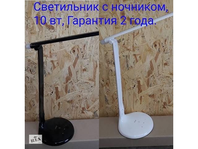 купить бу Светильник LED на подставке,LUXEL,гарантия,настольная лампа,светодиодная,лед,лэд,с ночником,с регулировкой яркости, в Харькове