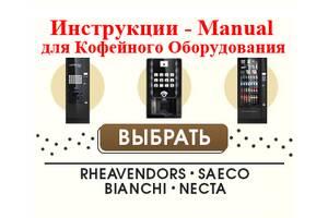 Инструкции_Manual для Rheavendors, Saeco, Bianchi, Necta_Кофейные Автоматы_Кофемашины_Вендинг_Снековый Автомат