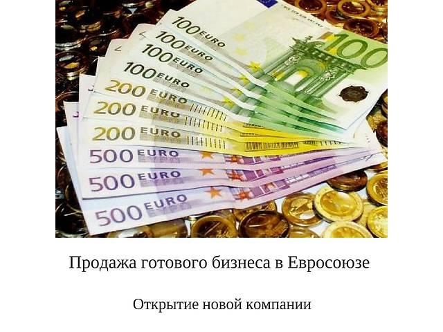 купить бу Бизнес в Европе  в Украине