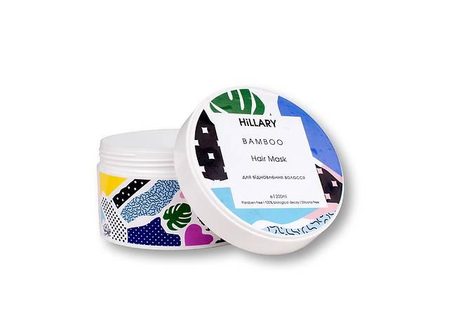 Натуральная маска Hillary Cosmetics BAMBOO Hair Mask для восстановления волос 200 мл
