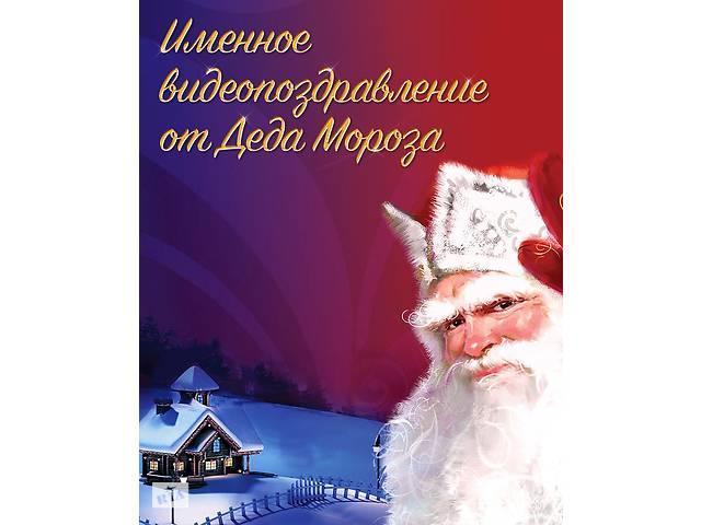 купить бу Сюрприз от Деда Мороза! Именное видео поздравление в Киеве