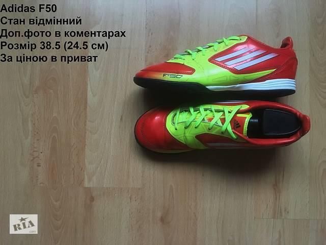 b139e14cda2ac6 Футзалки Adidas F50 - Дитяче взуття в Києві на RIA.com