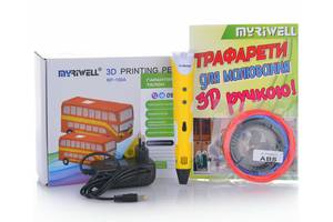 3D-ручка MYRIWELL RP-100A Yellow