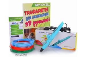 3D-ручка MYRIWELL RP-200A Blue (PCL)