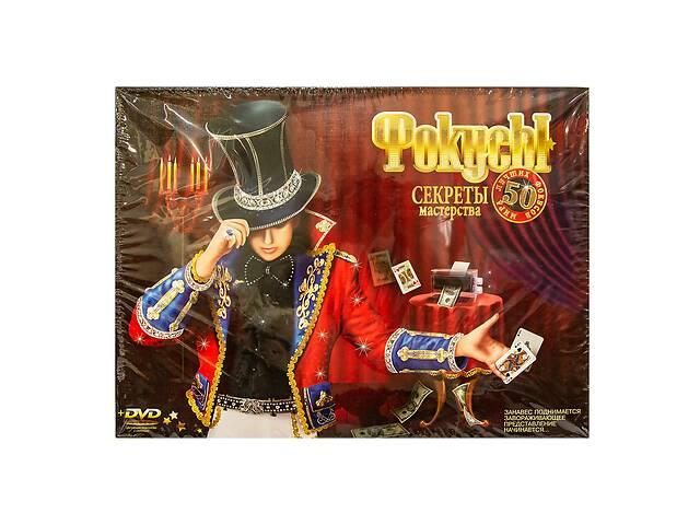продам Детский набор фокусов Danko Toys Фокусы 50 шт бу в Харькове