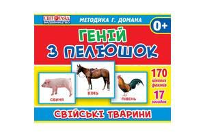 Гений с пеленок. Домашние животные (У) 13107043