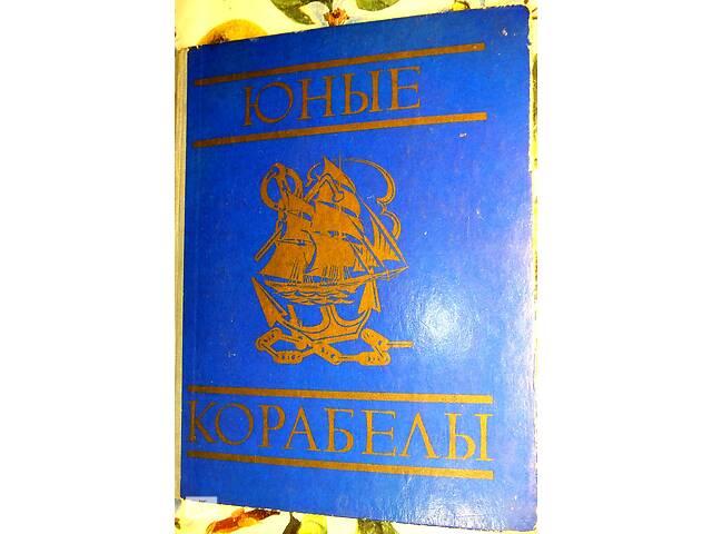 Книга -підручник & amp; quot; Юні корабели & amp; quot; 1967р- объявление о продаже  в Миколаєві