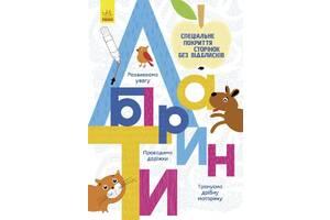 Книги для дошкольников, Прописи : Лабиринт (у) 695006