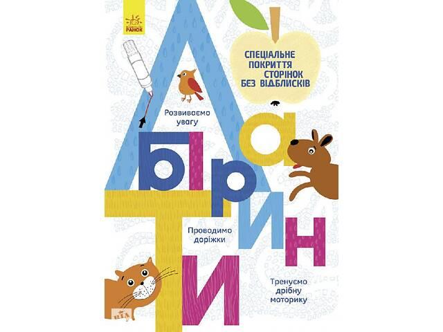купить бу Книги для дошкольников, Прописи : Лабиринт (у) 695006 в Одессе